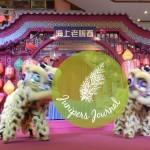 Official Launch Of Sungei Wang Old Shanghai Springtime Splendour