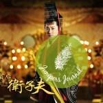 The Best Emperor Scene In The Virtuous Queen Of Han