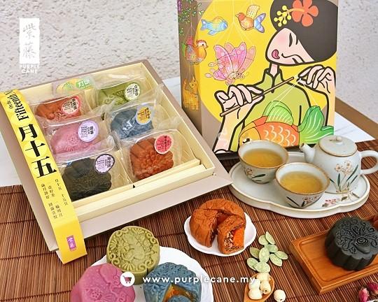 Bountiful Season Tea Mooncake Gift Set