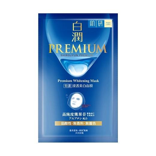 Premium Whitening Mask